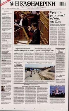 Παρέμβαση: Tα πρωτοσέλιδα των εφημερίδων της Τετάρτης 27 Ιανο...