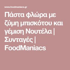 Πάστα φλώρα με ζύμη μπισκότου και γέμιση Νουτέλα | Συνταγές | FoodManiacs