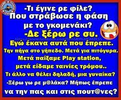 Greek Memes, Kai, Jokes, Humor, Funny, Painted Canvas, Husky Jokes, Humour, Memes