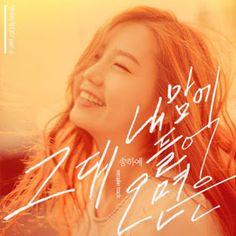 KPOP Music Lyrics: Song Haye – 그대 내맘에 들어오면은 Lyrics [Hangul + Romaniza...