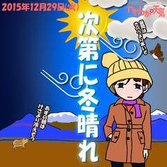 きょう(29日)の天気は「次第に青空」。朝は曇りがちで、小雪の舞う所もありますが、日中は次第に青空が広がる見込み。夜は放射冷却が効いて、冷え込みが強まりそう。日中の最高気温はきのうと大体同じで、飯田で7度の予想。