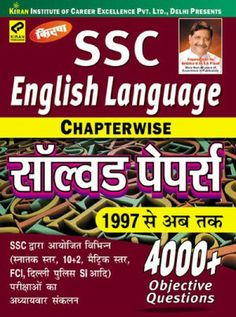 752_SSC English Language Chapterwise Solved Papers—Anglo-Hindi