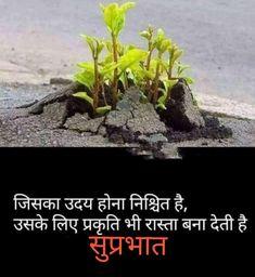 Happy Good Morning Images, Hindi Good Morning Quotes, Good Day Quotes, Good Morning Messages, Good Morning Wishes, Osho Hindi Quotes, Apj Quotes, Qoutes, Chanakya Quotes