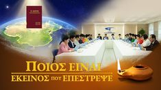 Jin Yinglu was a devout pastor in Korean religious world. He thirsted for the truth and expected the return of the Lord Jesus all along. New Christian Movies, Christian Videos, Films Chrétiens, Film Trailer, Jesus Second Coming, Biblia Online, Jesus Return, Padre Celestial, Christian Families
