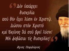 Kai, Greek Quotes, Savior, Wise Words, Christianity, Believe, Marriage, Saints, Blog
