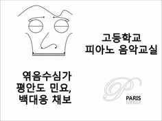 [고등학교 음악 교과서] Compile Susimga, 평안도 민요, 백대응 채보 - [High school textbook] 엮...