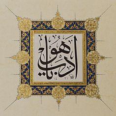 """""""Edip Ya Hu"""" Illumination: Mujgan Baskoylu. Calligraphy: Fevzi Gunuc"""