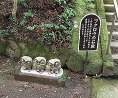 フクロウの石段 Garden Sculpture, Spirituality, Outdoor Decor, Spiritual
