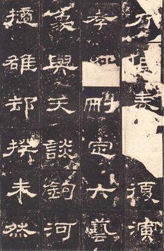 【史晨前碑】22 「---乃作《春秋》,復演《孝經》。刪定《六藝》,象與天談。鉤《河》擿《雒》,卻揆未然。---」