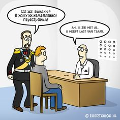 #cartoon -Evert Kwok