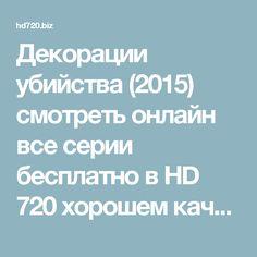 Декорации убийства (2015) смотреть онлайн все серии бесплатно в HD 720 хорошем качестве