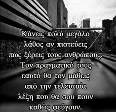 """2,040 """"Μου αρέσει!"""", 3 σχόλια - quotes_and_more (@greek_quotes_page_) στο Instagram Language Quotes, Greek Quotes, Wise Words, Philosophy, Life Is Good, Psychology, It Hurts, Teaching, Thoughts"""