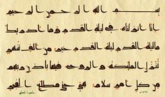 Ancient Scripts, Arabic Calligraphy, Arabic Calligraphy Art