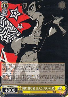Shin Megami Tensei: Persona 5 Trading Card - CH P5/S45-017 C Figure Lurking in the Darkness Hero / JOKER (Hero)