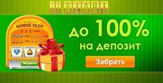 Онлайн казино Play Million-отличные игры и щедрые