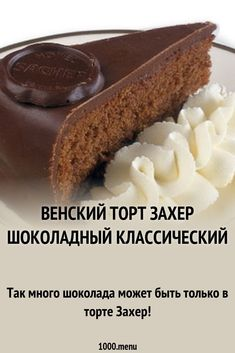 New cake recipes sheet Ideas Cake Frosting Recipe, Frosting Recipes, Cake Designs For Kids, Best Cake Mix, Cake Mix Muffins, Hungarian Cake, Recipe Sheets, New Cake, Food Crafts