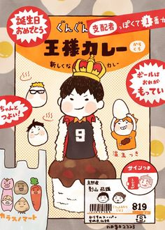 Cute Food Art, Chibi Food, Haikyuu Wallpaper, Harajuku, Kageyama Tobio, Manga Covers, Karasuno, Cute Chibi, Haikyuu Anime