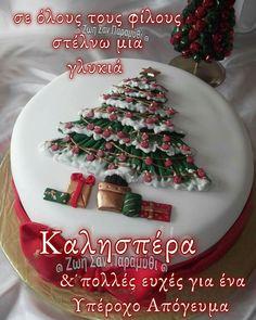 Good Night, Good Morning, Thank You Happy Birthday, Christmas Ideas, Xmas, Night Photos, Flowers, Nighty Night, Buen Dia