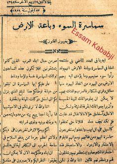Palestine Map, Palestine History, Islamic Art, Old Photos, Egyptian, Middle East, Photographs, Pdf, Vintage