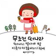 무조건 떠나라 떠나지 말아야 할 이유가 더 많아지기 전에 #여행글귀 #여행캘리 #아이패드프로 #프로크리에... Letter Collage, Korean Letters, Cool Words, Life Quotes, Doodles, Success, Good Things, Lettering, Comics
