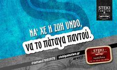 Να' χε η ζωή undo @tattan27051975 - http://stekigamatwn.gr/f4933/