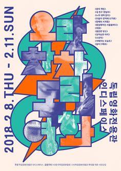 2018 으랏차차 독립영화 - 1 Design Art, Print Design, Logo Design, Typography Poster, Typography Design, Poster Design Inspiration, Illustrator Tutorials, Graphic Design Posters, Cool Posters