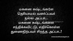 Tamil Kavithai | Appa Kavithai | Kavithaigal ~ Kavithaigal Ulagam Dad Quotes, Real Life Quotes, Sister Quotes, Motivational Quotes For Life, Success Quotes, Relationship Quotes, Best Quotes, Nice Quotes, Heart Touching Lines