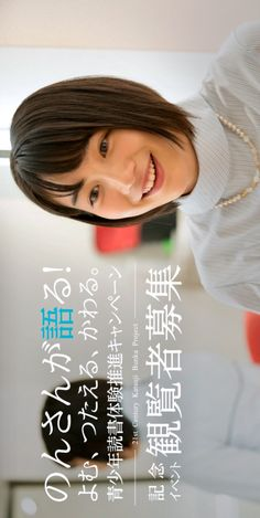 2018/1/17:Twitter: @blanche_m09: 【観覧者募集】のんさんのサイン入り書籍などが当たる!「よむ、つたえる、かわる。」:21世紀 活字文化プロジェクト katsuji.yomiuri.co.jp/archives/2268 #のん #能年玲奈 #よむつたえるかわる