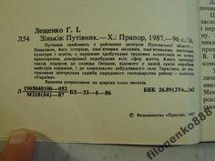 Г. І. Лещенко. Зіньків. Путівник. (5633710705) - Aukro.ua – больше чем аукцион