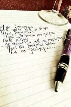 Μη ξαναρθεις~Ρεμος Remo, Handwriting, Captions, Lyrics, Songs, My Love, Music, Quotes, Cards