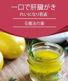 一口で肝臓がきれいになり若返る魔法の薬 オリーブオイルに含まれる酸とレモン果汁に含まれる抗酸化物質はコレステロールや中性脂肪を下げて心臓の機能を活性化させてくれる働きをするのです。