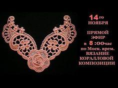 (143) 14  НОЯБРЯ ПРЯМОЙ ЭФИР в 8:00 по Моск. врем. ВЯЖЕМ КОРАЛЛОВУЮ КОМПОЗИЦИЮ - YouTube