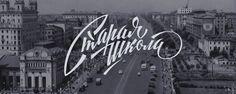Что такое советский леттеринг и как он появился
