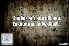 Etsi eukairies den prepei na tis xanoume Funny Greek Quotes, Funny Quotes, All Quotes, Best Quotes, Favorite Quotes, English Quotes, Funny Stories, Some Words, Amazing Quotes