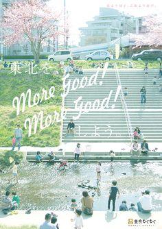 2013 more good! more good!:写真のパワー。に喧嘩しないテキスト白抜き入れ。なかなかバランス取りにくいからグレイト。