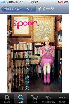 spoon. magazine 蒼井優