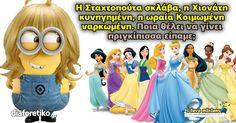 Minions, Greek, Jokes, The Minions, Husky Jokes, Memes, Minions Love, Greece, Funny Pranks