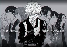 Anime Neko, Fanarts Anime, Otaku Anime, Anime Characters, Anime Art, Tokyo, Anime Boy Hair, Fandom, New Poster