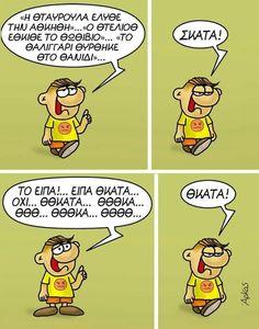 Funny Greek, Funny Cartoons, Funny Photos, Lol, Humor, Comics, Quotes, Funny Stuff, Wedding Dress