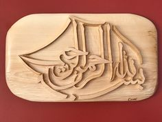 Intarsia Wood, Islamic Wall Art, Arabic Calligraphy Art, Africa Art, Scroll Saw Patterns, Zbrush, Art Decor, Home Decor, Wood Carving