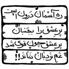 Farsi Tattoo, Text Tattoo, Poetry Art, Poetry Quotes, Persian Tattoo, Persian Calligraphy, Calligraphy Art, Persian Language, Persian Poetry