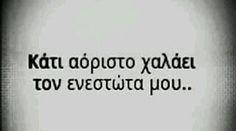 !!! Greek Quotes, Mindfulness, Consciousness, Awareness Ribbons