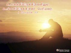 உலகத்திலிருக்கிறவனிலும் உங்களிலிருக்கிறவர் பெரியவர். 1 யோவான் 4:4