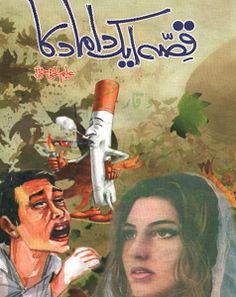 Qissa Aik Damad Ka ( قصہ ایک داماد کا مزاحیہ اردو ناول از علیم الحق حقی) by Aleem ul Haq Haqqi, Comedy Urdu Novels, Qissa Ek Damad Ka PDF Urdu Novels, Reading Online, My Books, Comedy, Pdf, Funny, Free, Humor, Hilarious