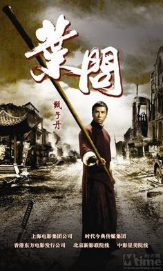 IP MAN 2008 CHINESE ACTION cast: DONNIE YEN, SIMON YAM, KA TUNG LAM, SIU-WONG FAN, LYNN HUNG. A semi-biographical account of Yip Man, the successful martial arts master who taught the Chinese martial art of Wing Chun to the world.