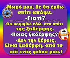 Moro mou Kai, Greek, Funny Quotes, Jokes, Funny Phrases, Husky Jokes, Greek Language, Animal Jokes, Hilarious Quotes