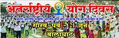 MAHESH KHAJANCHI: दुसरे अंतर्राष्ट्रीय योग दिवस पर सभी को हार्दिक शु...