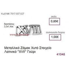 ΧΡΟΝΟΛΟΓΙΑ  επάργυρη γούρι-δώρο ΝΙΚ-7817-037-027