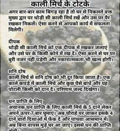 Astrology Hindi, Astrology Numerology, Vedic Mantras, Hindu Mantras, Good Thoughts Quotes, Good Life Quotes, Tips For Happy Life, Hindu Vedas, Math Addition Worksheets