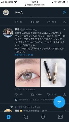 Japanese Makeup, Beauty Make Up, Knowledge, Skin Care, Cosmetics, Nails, How To Make, Beauty, Finger Nails